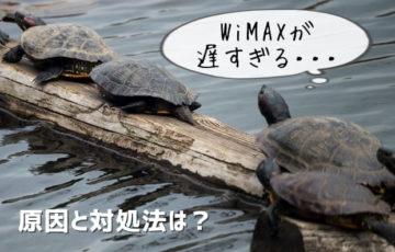 WiMAXが夜遅い原因と対処法