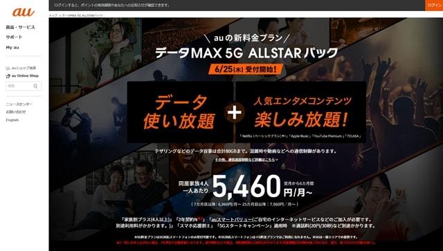 auのデータMAX5G ALLSTARパックプラン