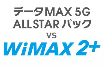 auデータMAX5G ALLSTARパックとWiMAX比較