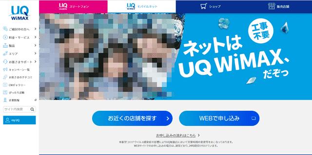 UQWiMAX公式ページ