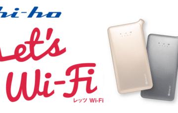 hi-ho lets Wi-Fi トップ画像