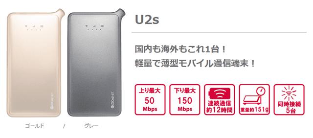 hi-ho lets Wi-Fi U2s