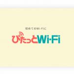 ぴたっとWi-Fi トップ画像