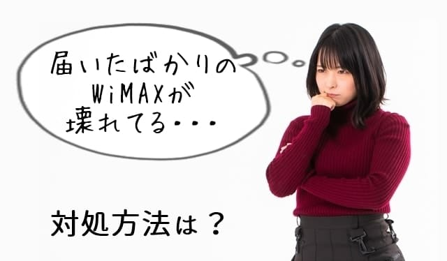 WiMAXの不良品端末