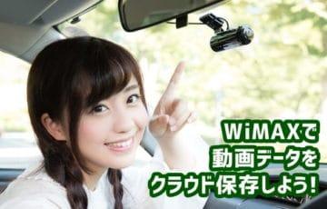 WiMAXで動画データをクラウド保存する方法