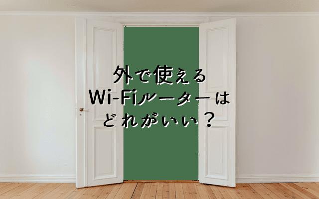 外で使えるWi-Fiルーター