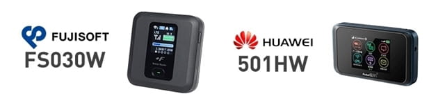 BBN mobile Wi-FiのレンタルWi-Fiルーター種類