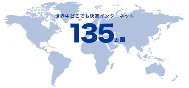 hy-fiが使える国数
