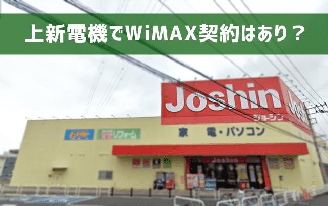 上新電機でのWiMAX契約