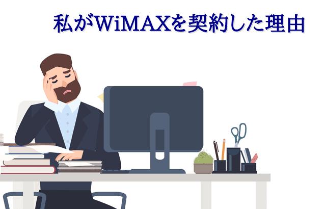 WiMAXを解約した理由 記事上画像