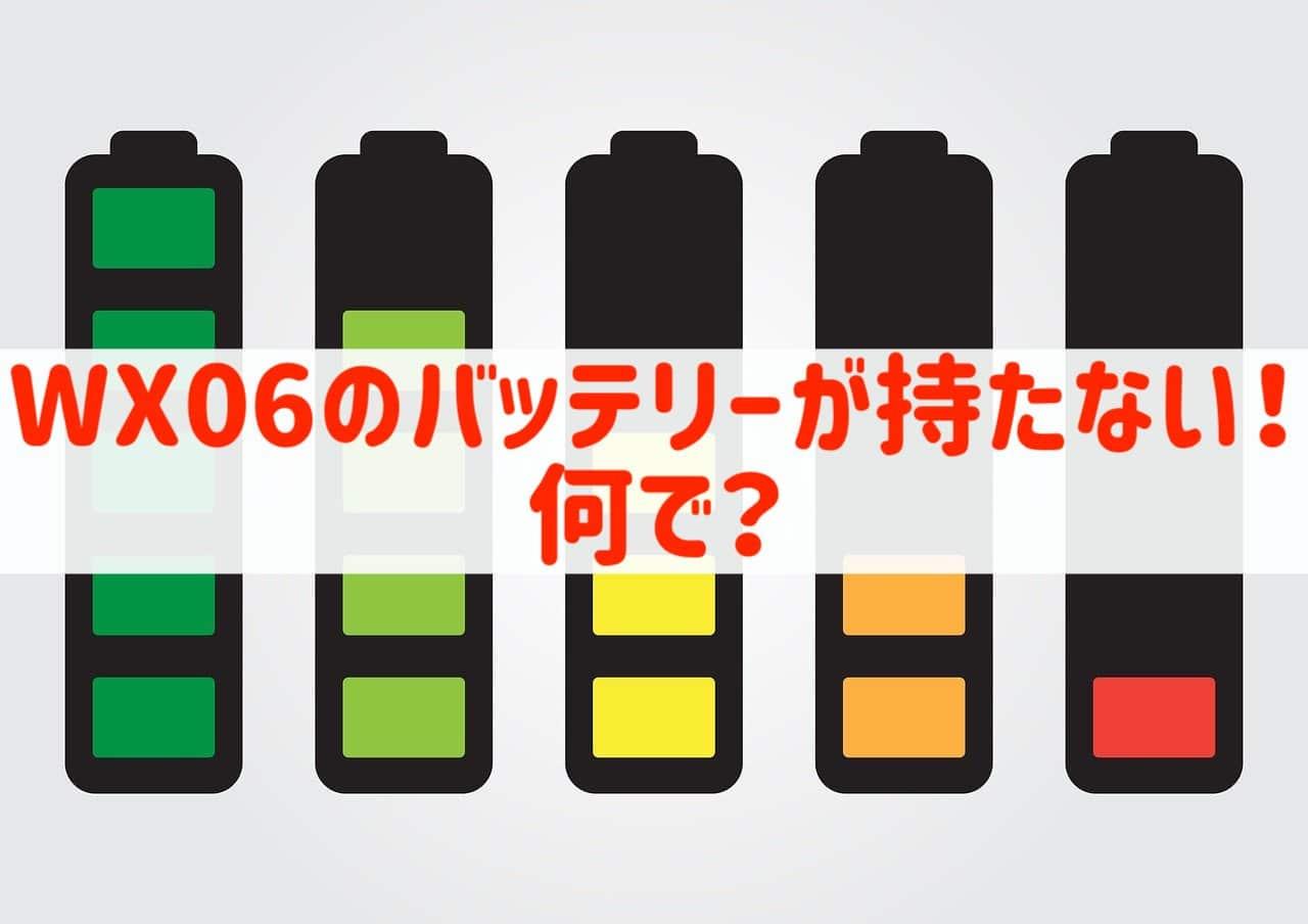 WX06のバッテリーが持たない!
