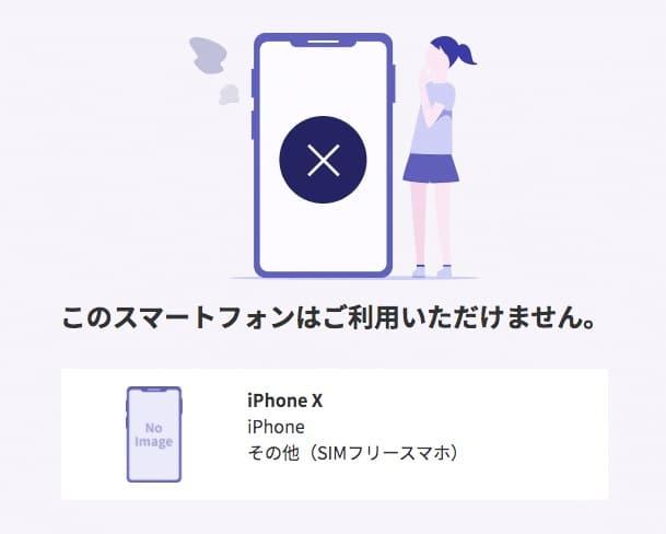 楽天アンリミットの対応機種「iPhone)