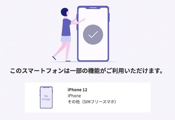楽天アンリミットの対応機種「iPhone12)