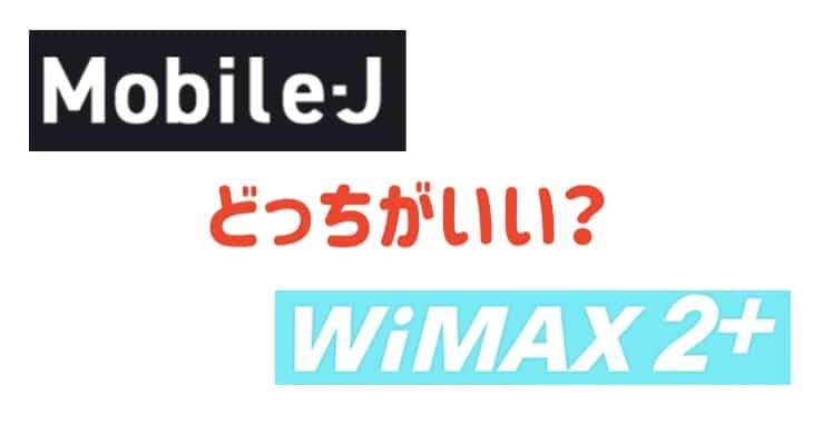 モバイルJとWiMAXならどっちがいい?