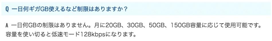 モバイルJの通信制限