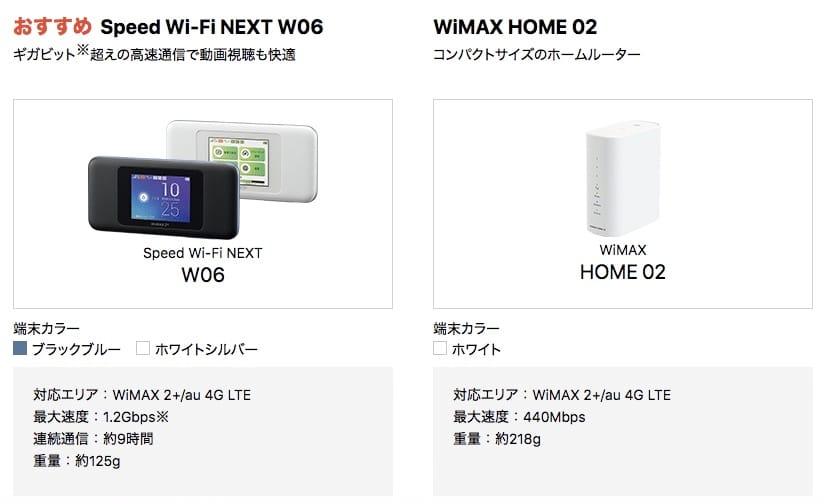 WiMAXの取扱機種