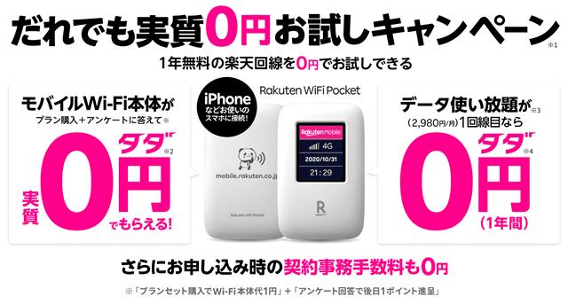 楽天 WiFi Pocketのキャンペーン