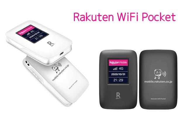 楽天 WiFi Pocket