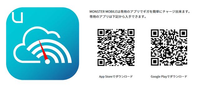 モンスターモバイルの専用アプリ