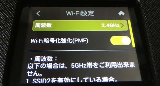 WiMAX W05のWi-Fi設定ページ