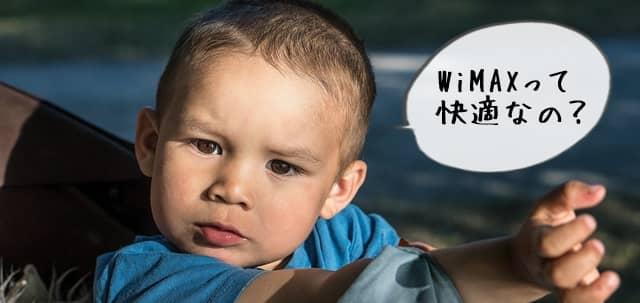 WiMAXの快適性