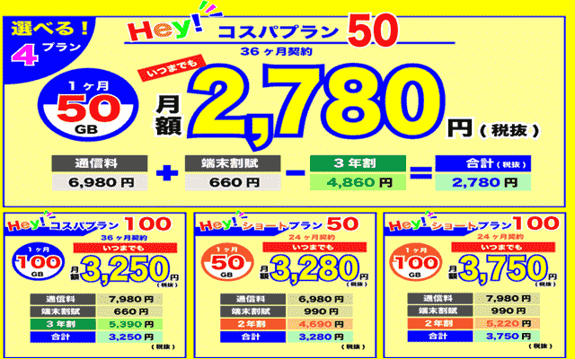Hey!WiFiの料金プラン