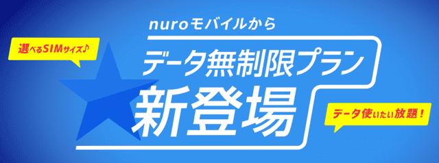 nuroモバイルのデータ無制限プラン