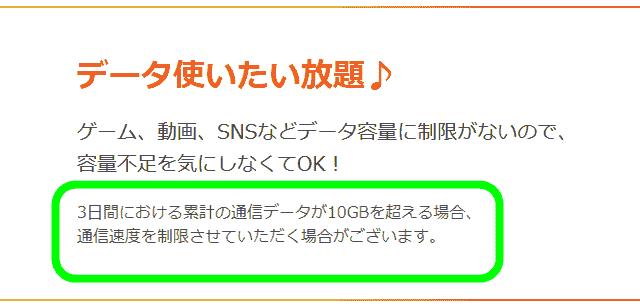 nuroモバイルの速度制限