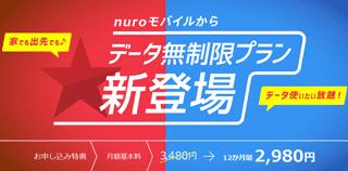 nuroモバイルデータ無制限プラン アイキャッチ画像