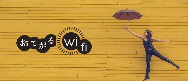 おてがるWi-Fiの特徴