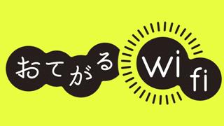 おてがるWi-Fi アイキャッチ画像