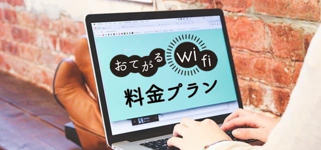 おてがるWi-Fiの料金プラン
