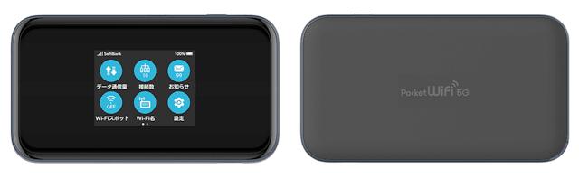 Pocket WiFi 5G A004ZT前後デザイン
