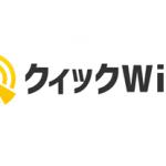 クイックWiFi アイキャッチ画像