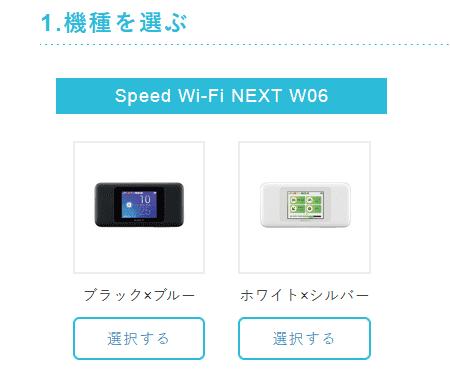ギガ放題ネクスト+LTE 3年で選べる端末