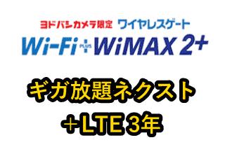 ワイヤレスゲート「ギガ放題ネクスト+LTE 3年」 アイキャッチ画像