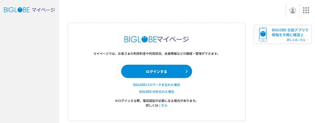 BIGLOBEマイページログイン画面