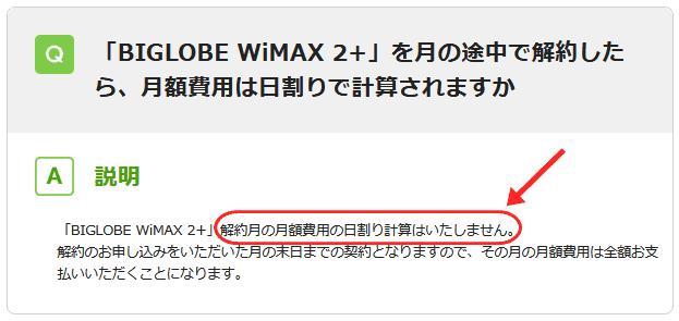 BIGLOBE WiMAX 解約月の日割り計算について
