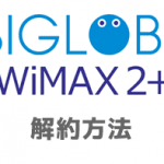 BIGLOBE WiMAXの解約方法 アイキャッチ画像