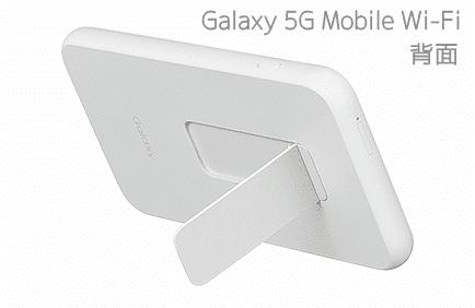 Galaxy 5G Mobile Wi-Fi背面デザイン画像