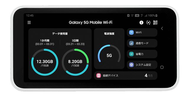 Galaxy 5G Mobile Wi-Fiのディスプレイ画像