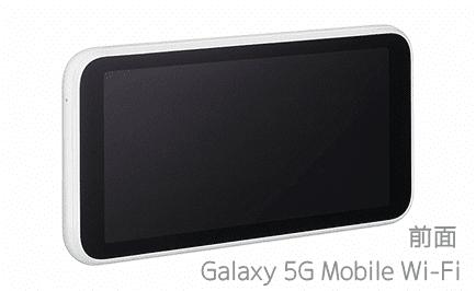 Galaxy 5G Mobile Wi-Fiの前面デザイン画像