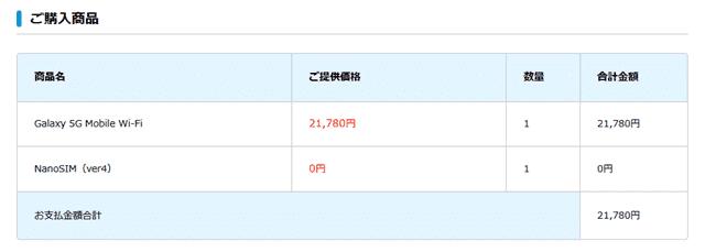 Galaxy5GルーターのUQWiMAX価格