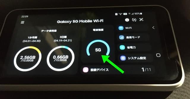 GalaxyG5 Mobile Wi-Fi 5G表記
