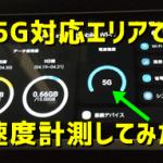 WiMAX Galaxy 5G Mobile Wi-Fi(SCR01)の速度 アイキャッチ画像