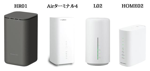 home 5G HR01と他社ホームルーターデザイン比較