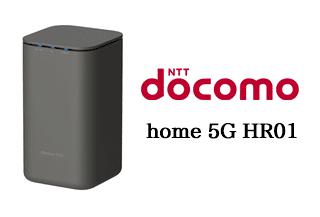 home 5G HR01 トップ画像