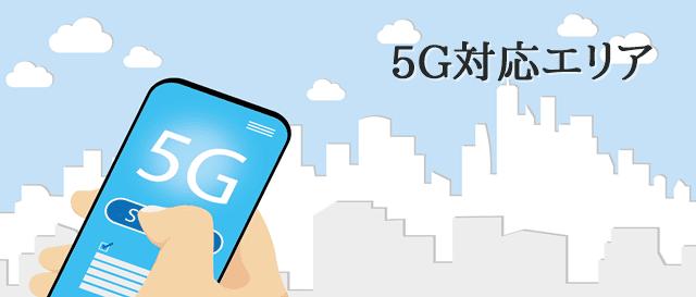 5G対応エリア