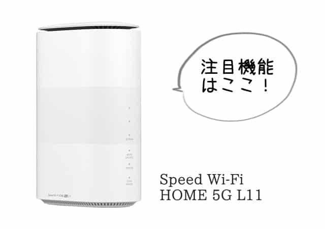 Speed Wi-Fi HOME 5G L11の注目機能