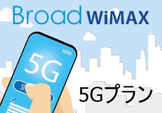 BroadWiMAX 5Gプラン乗り換え
